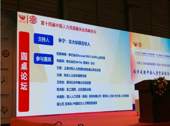 第十六届中国国际人才交流大会暨第十四届中国人力资源服务业高峰论坛圆满落幕