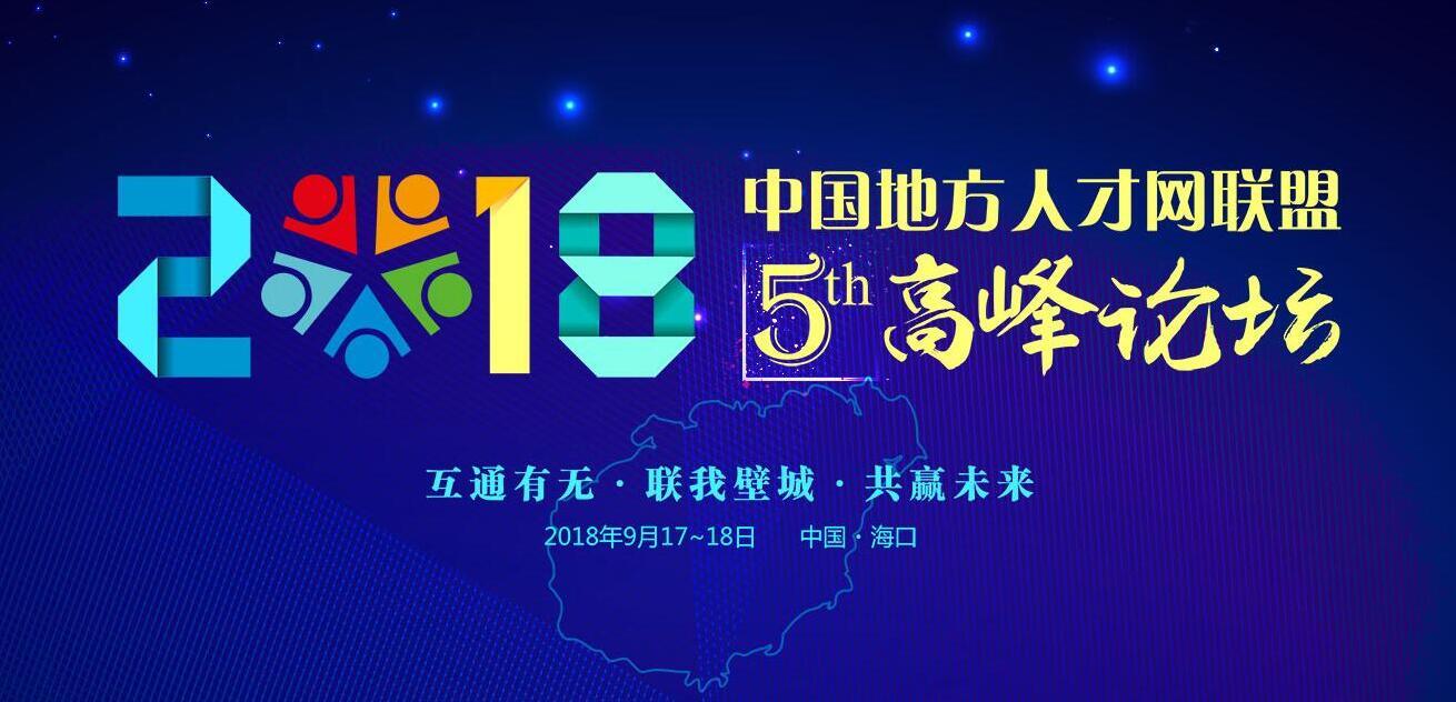中国地方人才网联盟,第五届高峰论坛!