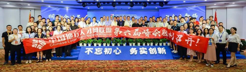2019年中国地方人才网联盟第六届峰会在永康圆满落幕!
