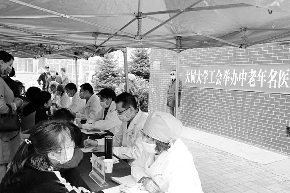 大同人才网:大同大学工会举办中医进社区义诊活动